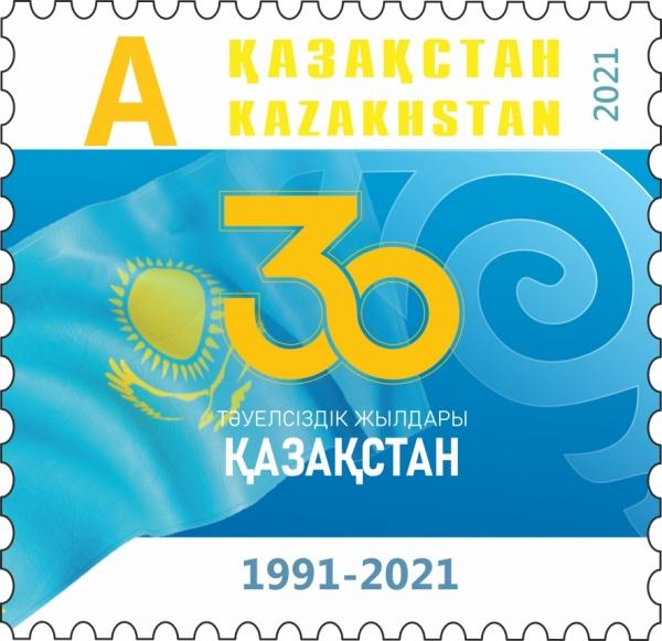 哈萨克斯坦2月25日发行哈萨克斯坦共和国独立30年邮票